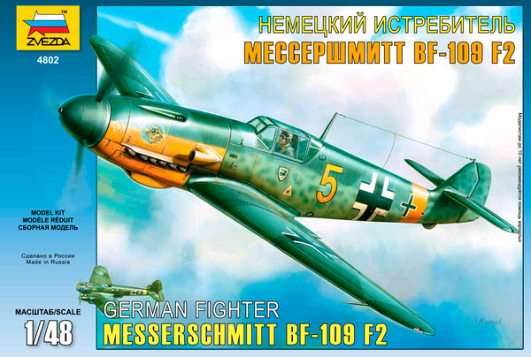 German IIWW fighter Messerschmitt Bf109 F2 - Image 1